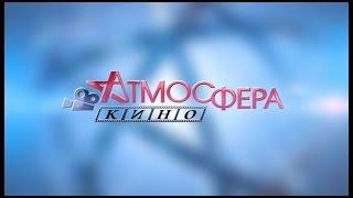 Атмосфера КИНО. (эфир 17.05.2017)