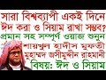 Eid Same Day | Madhab-Reason And Necessity || Mufti Jashimuddin Rahmani || Bangla Waz || Nasir Media