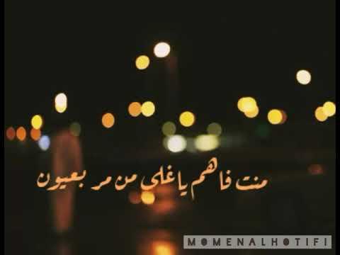 منت فاهم ياغلى من مر بعيون عاشقك سل م امره للغرام حالات وتساب 2019 Youtube