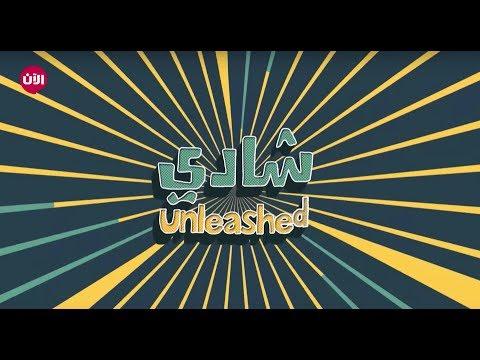 #شادي_Unleashed : لقاء مع ديجي شابة عالمية  - نشر قبل 45 دقيقة