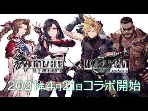【FFBE幻影戦争】『FINAL FANTASY VII REMAKE』コラボ開催!