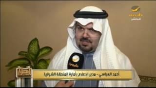 تقرير برنامج ياهلا عن فعاليات ملتقى ناطق بالمنطقة الشرقية