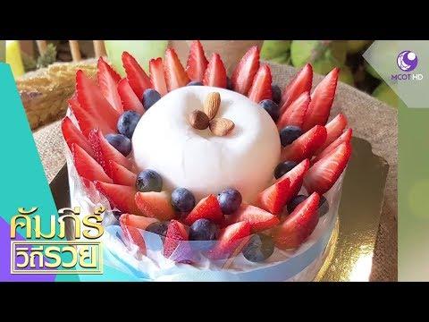 Cake Code เค้กมะพร้าวดูดได้ - วันที่ 20 May 2019