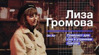 Лиза Громова –плейлист для сна в утреннем поезде | Billie Eilish, The Weeknd, Jonwayne и др.