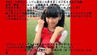 欅坂46のセンター・平手友梨奈は14歳の中学3年生という事に皆びっくりし...