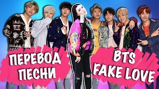 BTS - FAKE LOVE НА РУССКОМ (COVER BY NILA MANIA)