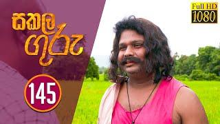Sakala Guru | සකල ගුරු | Episode - 145 | 2020-09-02 | Rupavahini Teledrama Thumbnail
