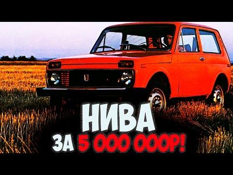 ТОП БАРЫГА АВИТО! НИВА ЗА 5000000 рублей!