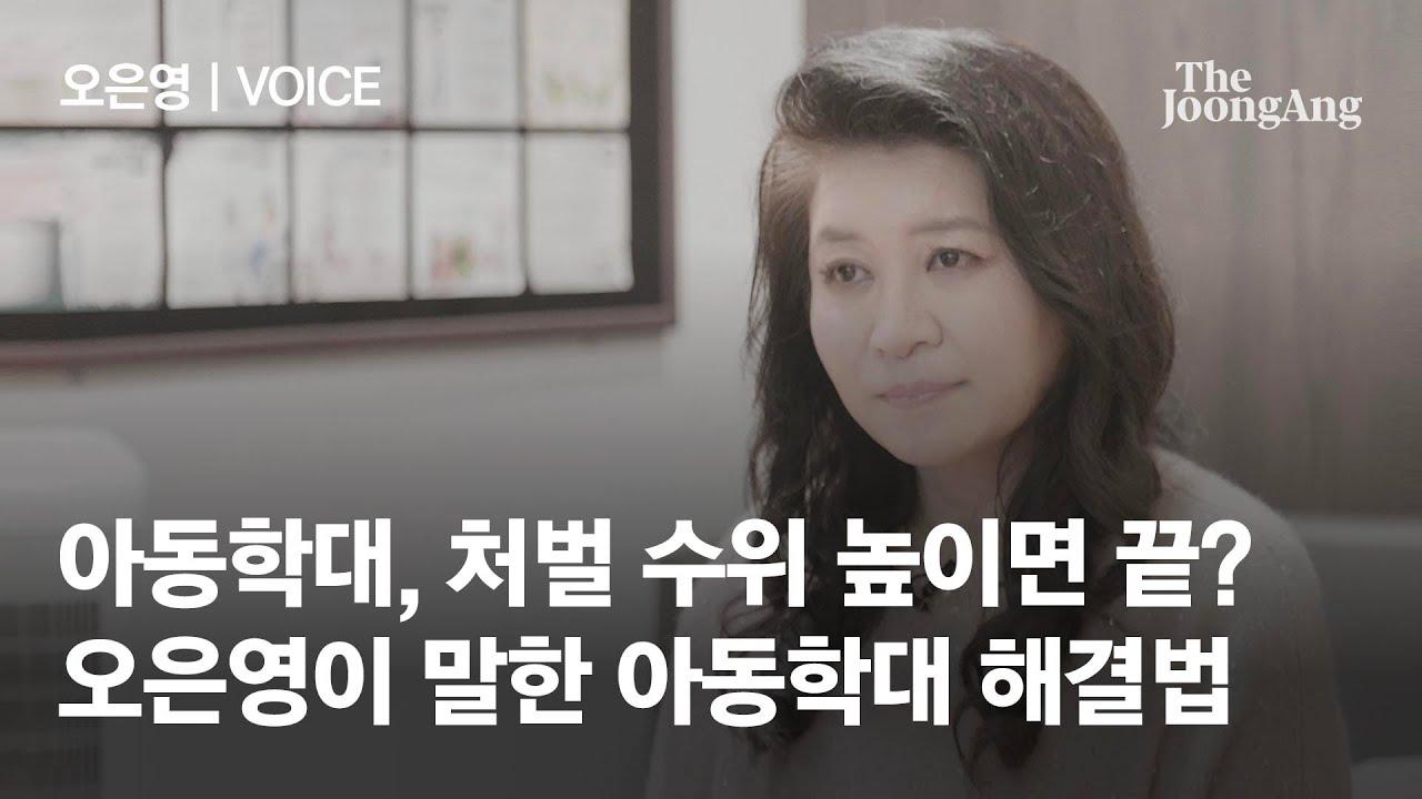 """오은영 박사 """"아동 학대는 중독되는 질병...처벌 세진다고 학대 멈추지 않는다"""" #VOICE"""
