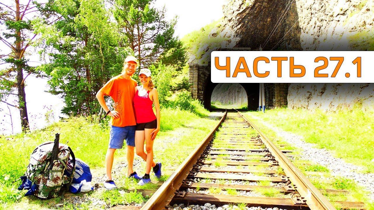 Пеший поход по КБЖД вдоль озера Байкал. Туристическая мекка озера Байкал. Часть 27.1