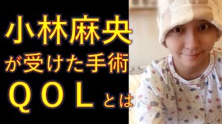 「これからが闘い」…小林麻央が手術を受けた目的の「QOL」とは https...