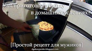 Как приготовить пиццу 🍕 в домашних условиях? [Простой рецепт для мужиков]