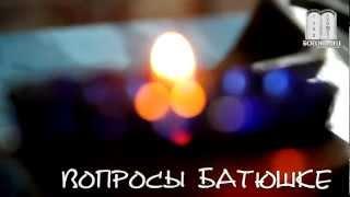 Крестные влюбились. Священник Максим Каскун