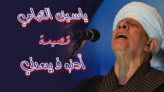 الشيخ  ياسين التهامي سوف يرقص قلبك وجسمك من جمال الانشاد ادنو فيبعدنى