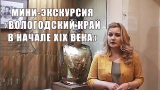 Вологодский музей онлайн / Мини-экскурсия «Вологодский край в начале XIX века»