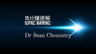 Dr Sean 高速解書DSE CHEMISTRY系列 15分鐘教你 IUPAC naming