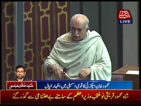 Mehmood Khan Achakzai Addressing National Assembly