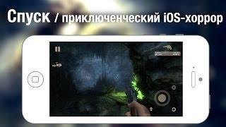 Обзор iOS-игры «Спуск». Приключенческий хоррор