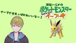 [LIVE] 【ポケモン】最新作のポケモンを発売日に早速play!【レッツゴー】