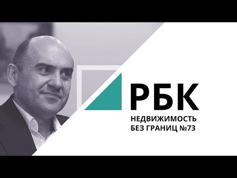 Строительство как искусство. ЖК Онега | Недвижимость без границ №73_от 16.04.2019 РБК - Новосибирск