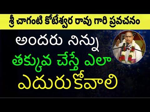 అందరు నిన్ను తక్కువ చేస్తే ఎలా ఎదురుకోవాలి Sri Chaganti Koteswara Rao Speeches Latest