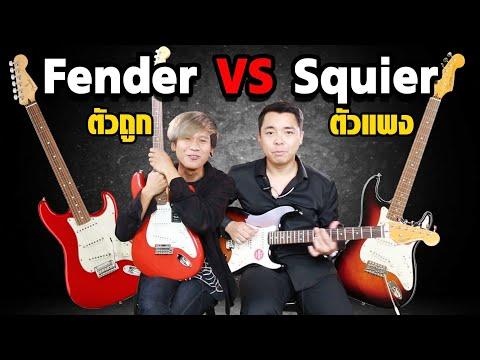 Fender ตัวเริ่มต้น หรือ Squier ตัวท็อปดี?