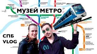 видео Музей Петербургского метрополитена