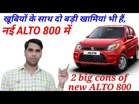 Minus Point Of New Alto 800 || 2 Big Minus Point Of New Alto 800 || New Alto 800 Pros And Cons