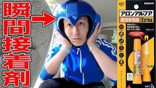 【ドッキリ】ヘルメットに接着剤塗ったら大事故にwww