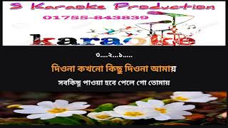 Ashar Srabon Manena To Mon Lata Mangeshkar Original Bangla Karaoke With Lyrics