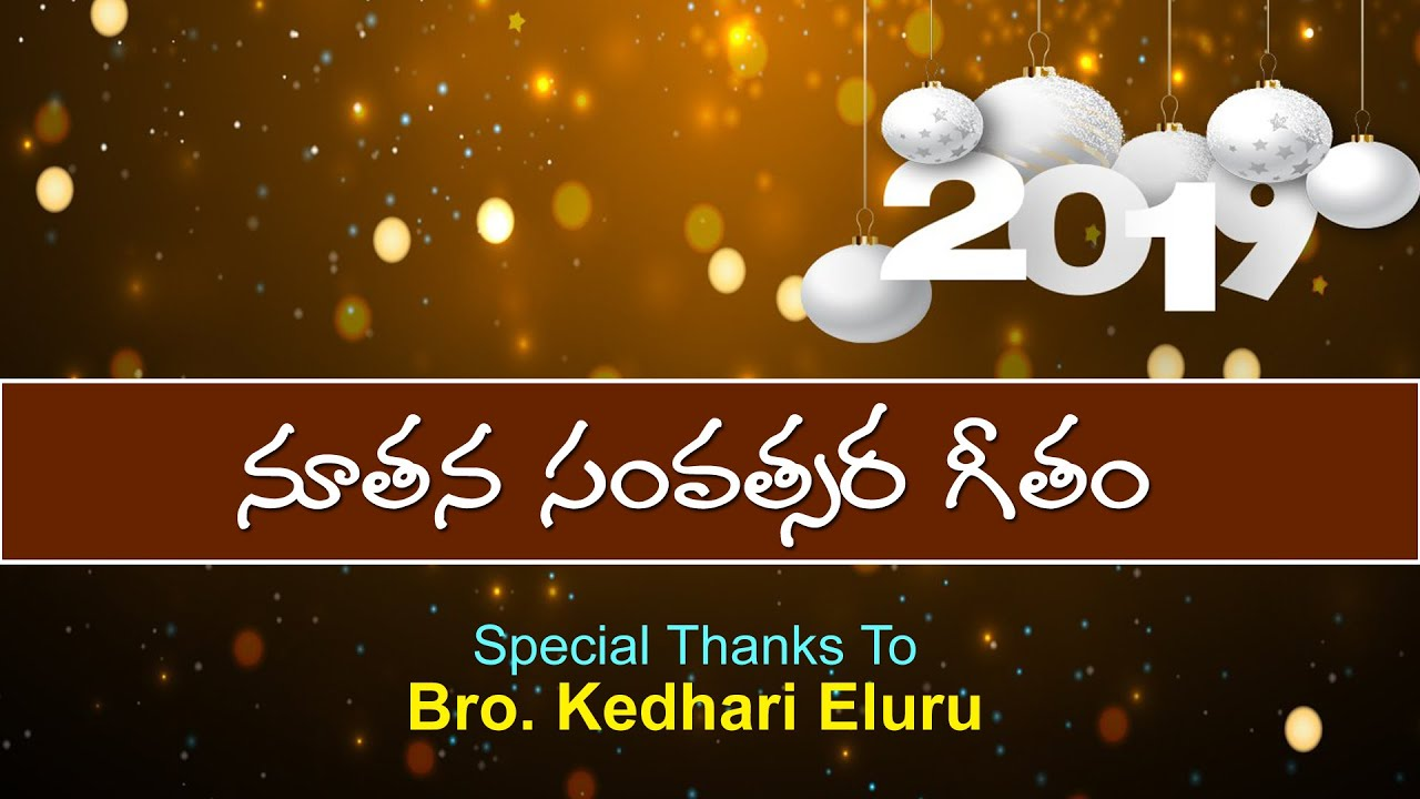 యేసయ్య వందనాలు || 2019 New Year Jesus Worship Song || Bro. Kedhari Eluru