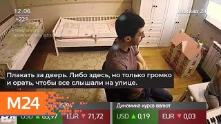 Суд изберет меру пресечения избивавшему девочку репетитору - Москва 24