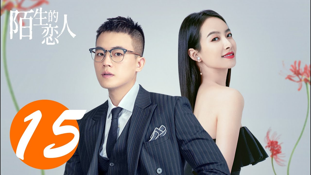Download ENG SUB【陌生的恋人   Lover or Stranger】EP15 宋茜欧豪虐恋 Victoria Song & Oho Ou