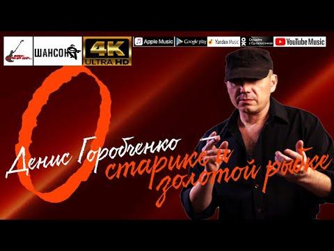 Д.Горобченко - О старике и золотой рыбке