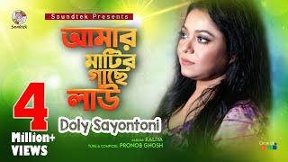 Doly Sayantoni - Amar Matir Gache   Kaliya   Soundtek