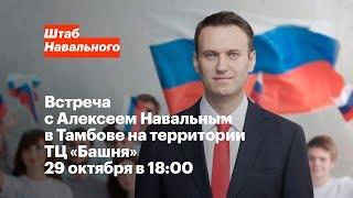 Тамбов: встреча с Алексеем Навальным 29 октября