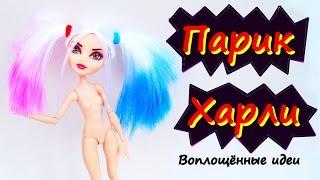 ПАРИК ХАРЛИ КВИНН для кукол/КАК ПОКРАСИТЬ ВОЛОСЫ КУКЛЕ/How to make Harley Quinn Doll(Мастер-класс как сделать парик Харли Квинн (Отряд самоубийц), как и чем покрасить волосы кукле. Ссылки на..., 2016-08-16T11:07:21.000Z)