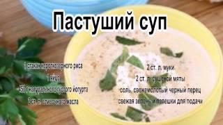Самые вкусные супы рецепты.Пастуший суп