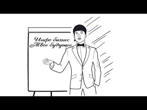 Видео Тренинг по заработку в интернете