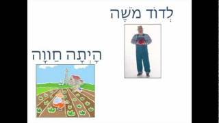 Old MacDonald for Hebrew Practice, with words and pictures