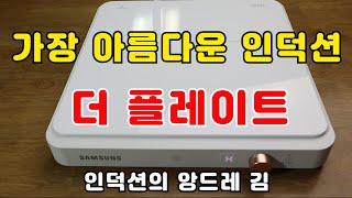 예쁜 인덕션, 인덕션의 앙드레 김.... 삼성 &quo…