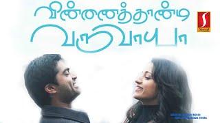 Trisha New Release Tamil Full Movie 2018 | Suspense Thriller Movie | Exclusive Movie 2018 | Full HD