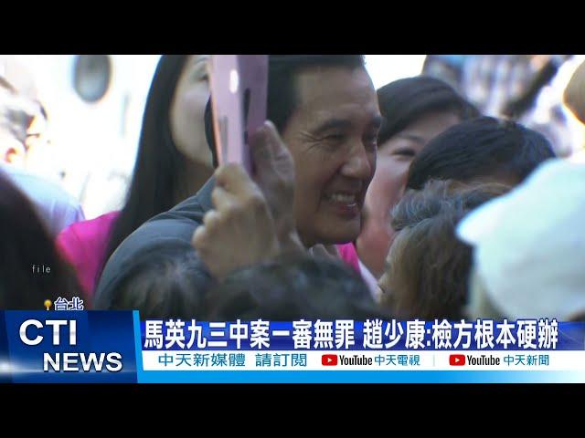 【每日必看】馬英九贏了! 三中案無罪 轟蔡政府