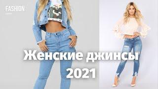 Модные женские джинсы 2021 джинсы женскиеджинсы