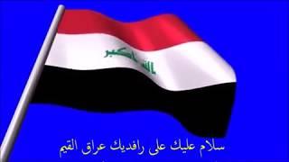 سلام عليك على رافديك عراق القيم Peace be upon you