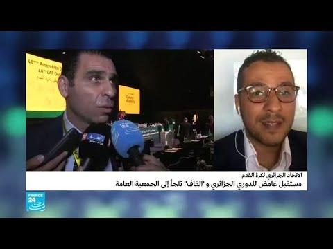 كرة القدم: مستقبل غامض للدوري الجزائري و-الفاف- يلجأ إلى الجمعية العامة لحسم اللقب