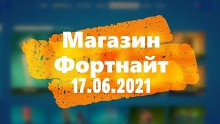 МАГАЗИН ФОРТНАЙТ. ОБЗОР НОВЫХ СКИНОВ ФОРТНАЙТ 17.06.2021