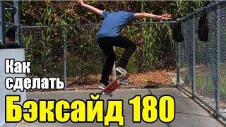 Как сделать Бэксайд 180