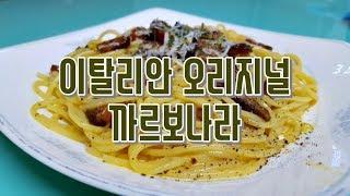 1인칭 요리 영상 : 이탈리안 정통 까르보나라 만들기