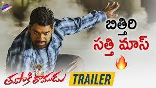Bithiri Sathi Tupaki Ramudu TRAILER | Rasamayi Balakishan | Tupaki Ramudu 2019 Latest Telugu Movie